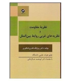 کتاب نظریه مقاومت و نظریه های غربی روابط بین الملل