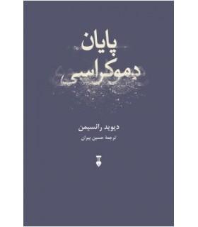 کتاب پایان دموکراسی