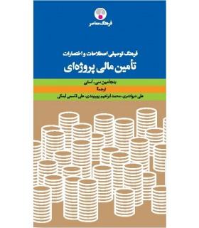 کتاب فرهنگ توصیفی اصطلاحات و اختصارات تامین مالی پروژه ها