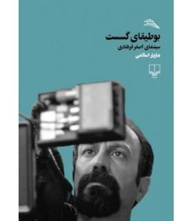 کتاب بوطیقای گسست سینمای اصغر فرهادی