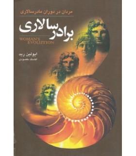 کتاب برادر سالاری