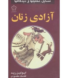 کتاب آزادی زنان مسائل تحلیل ها و دیدگاه ها