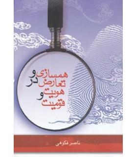 کتاب همسازی و تعارض در هویت و قومیت