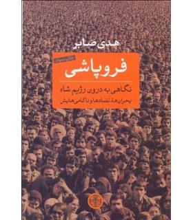 کتاب فروپاشی نگاهی به درون رژيم شاه بحران ها و تضادها و ناكامی هايش