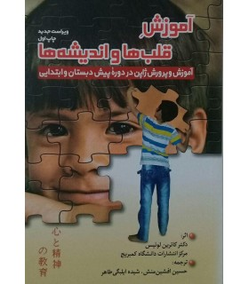 کتاب آموزش قلب ها و اندیشه ها
