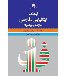 کتاب فرهنگ ایتالیایی فارسی واژه های پرکاربرد
