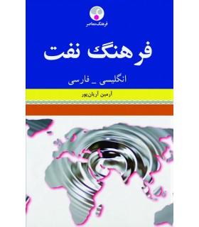 کتاب فرهنگ نفت انگلیسی فارسی