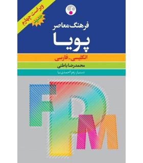 کتاب فرهنگ معاصر پویا انگلیسی-فارسی
