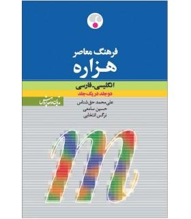 کتاب فرهنگ معاصر هزاره انگلیسی - فارسی
