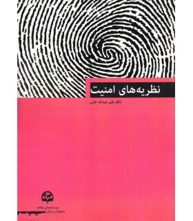 کتاب نظریه های امنیت