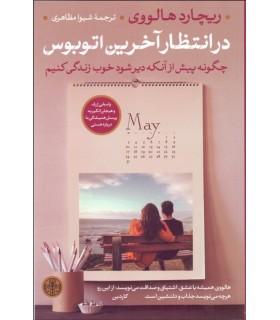 کتاب در انتظار