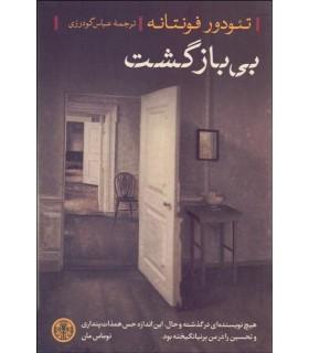 کتاب بی بازگشت