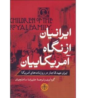 کتاب ایرانیان از دیدگاه آمریکاییان