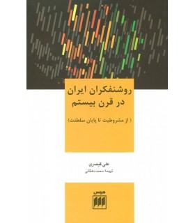 کتاب روشنفکران ایران در قرن بیستم
