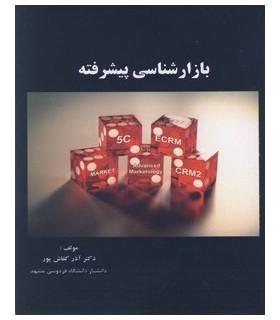 کتاب بازارشناسی پیشرفته