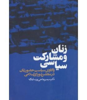 کتاب زنان و مشارکت سیاسی