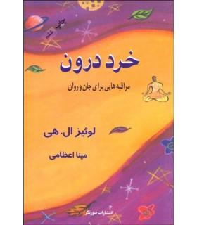 کتاب خرد درون مراقبه هایی برای جان و روان