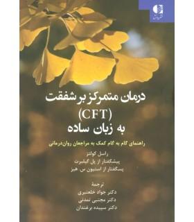 کتاب درمان متمرکز بر شفقت CFT به زبان ساده