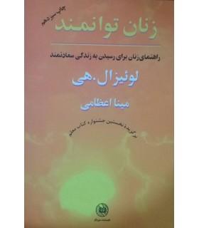 کتاب زنان توانمند