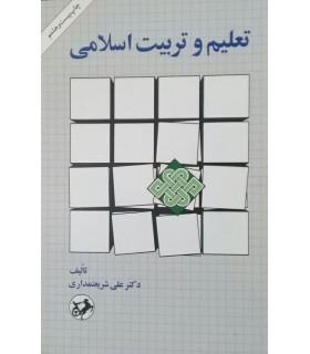کتاب تعلیم و تربیت اسلامی