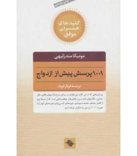 کتاب 1001 پرسش پیش از ازدواج
