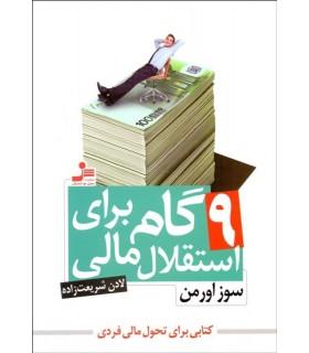 کتاب 9 گام برای استقلال مالی
