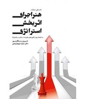 کتاب هنر اجرای اثربخش استراتژی