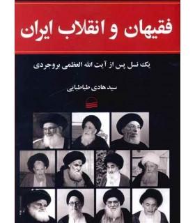 کتاب فقیهان و انقلاب ایران یک نسل پس از آیت الله العظمی بروجردی