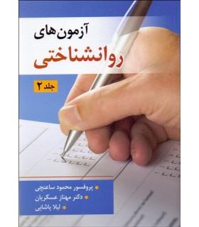 کتاب آزمون های روان شناختی جلد 2