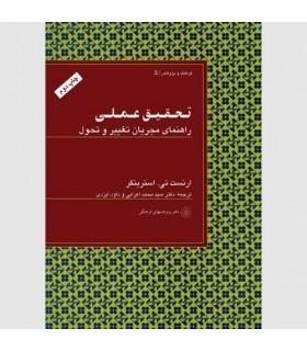 کتاب تحقیق عملی راهنمای مجریان تغییر و تحول