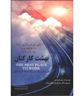 کتاب بهشت کارکنان
