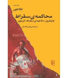 کتاب محاکمه سقراط