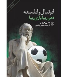 کتاب فوتبال و فلسفه زهن زیبا بازی زیبا