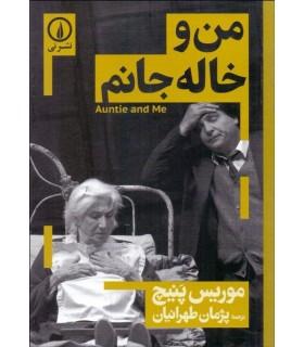 کتاب من و خاله جانم