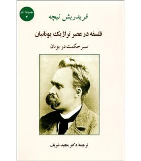 کتاب فلسفه در عصر تراژیک یونانیان