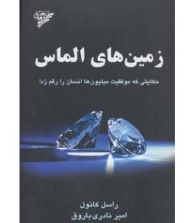 کتاب زمین های الماس