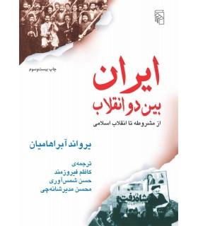 ایران بین دو انقلاب از مشروطه تا انقلاب اسلامی