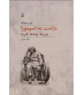 کتاب بازگشت به اسپینوزا