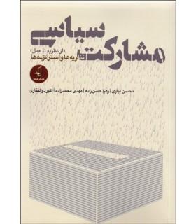کتاب مشارکت سیاسی