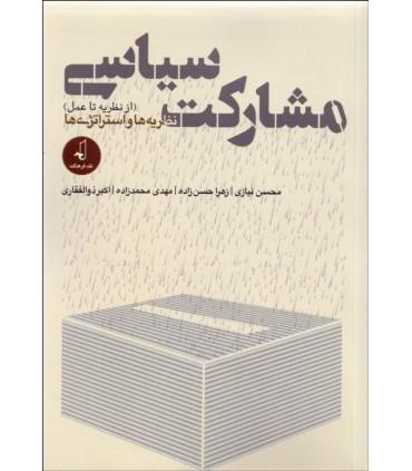 کتاب مشارکت سیاسی از نظریه تا عمل