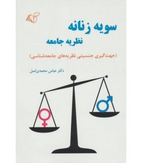 کتاب سویه زنانه نظریه جامعه