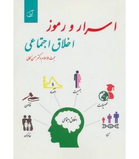 کتاب اسرار و رموز اخلاق اجتماعی