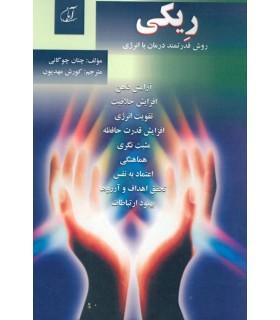 کتاب ریکی روش قدرتمند درمان با انرژی