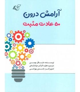 کتاب آرامش درون 50 عادت مثبت