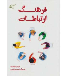 کتاب فرهنگ ارتباطات