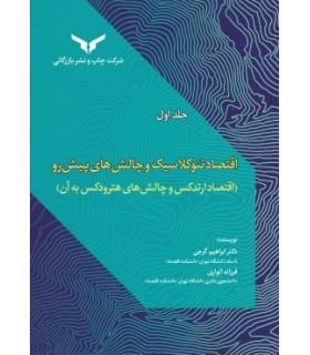 کتاب اقتصاد نئوکلاسیک و چالش های پیش رو جلد 1