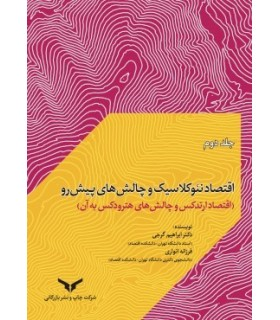 کتاب اقتصاد نئوکلاسیک و چالش های پیش رو جلد 2