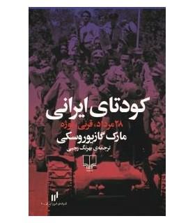 کتاب کودتای ایرانی 28 مرداد قرنی نوژه
