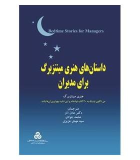 کتاب داستان های هنری مینتزبرگ برای مدیران