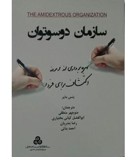 کتاب سازمان دوسو توان